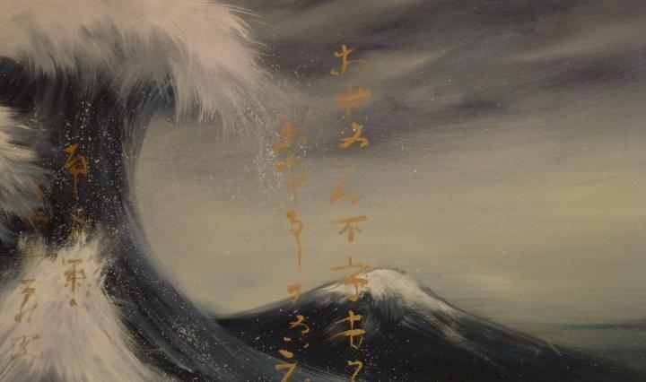 """""""the-wave-japonaise-jpeg"""""""